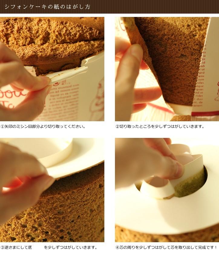 砂糖不使用!低糖質珈琲シフォンケーキ