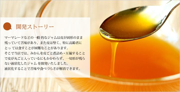 宝石型 果皮まるごと蜜柑ジャム【無着色】【無添加】