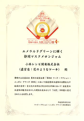 「フード・アクション・ニッポン アワード 2016に表彰